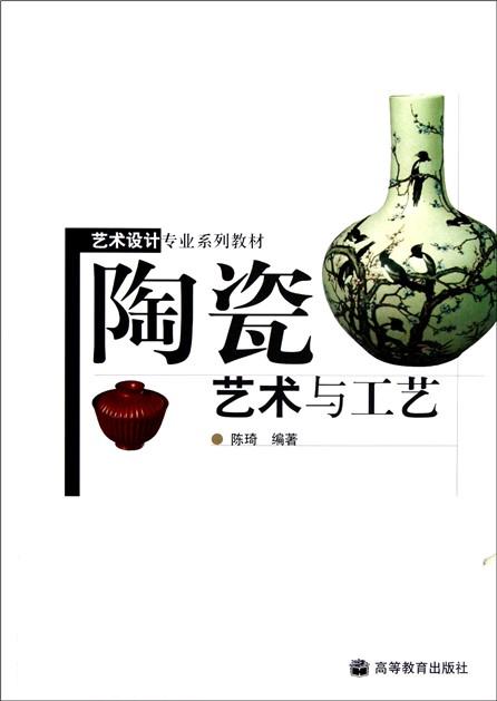 陶艺技法(艺术设计专业基础教程)