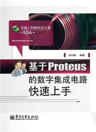 基于proteus的数字集成电路快速上手(卓越工程师培养计划)