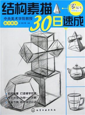 结构素描30日速成/零起步学素描丛书