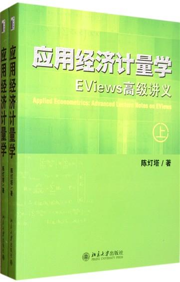应用经济计量学(eviews高级讲义上下)