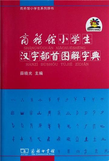小学生规范汉字书写教程(1)