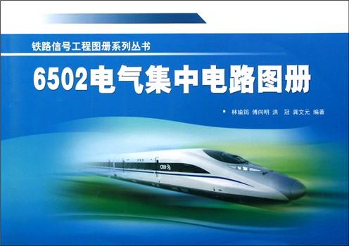 6502电气集中电路图册/铁路