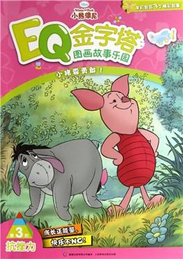 小猪要勇敢(第3阶抗挫力)/小熊维尼eq金字塔图画故事乐园