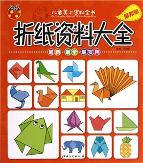 折纸资料大全(最新版)/儿童美工资料全书