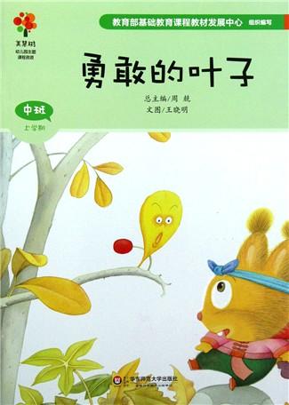 中班上学期)/美慧树幼儿园主题课程资源              服务: 由 云书