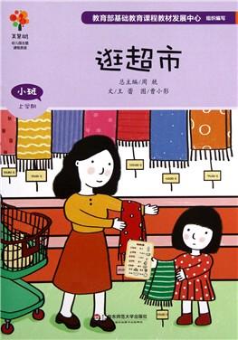 逛超市(小班上学期)/美慧树幼儿园主题课程资源-云书