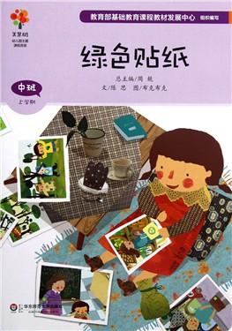 绿色贴纸(中班上学期)/美慧树幼儿园主题课程资源