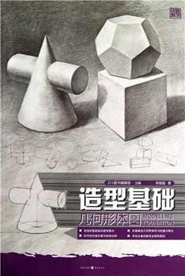 造型基礎(幾何形體2)