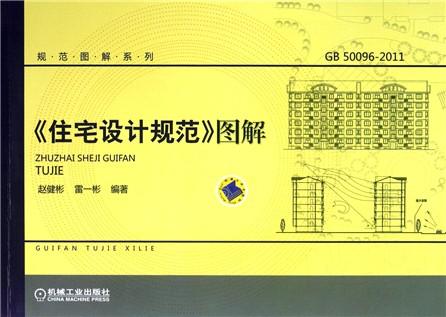 住宅设计规范图解