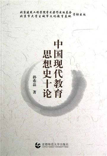 中国现代教育思想史十论