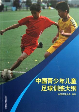 中国青少年儿童足球训练大纲