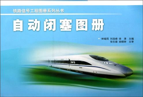 电路图     四,区间方向控制   Ⅲ  300~350km/h高速铁路自动闭塞