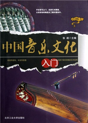 京歌《中国梦》简谱