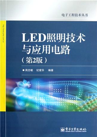 led照明技术与应用电路(第2版)/电子工程技术丛书