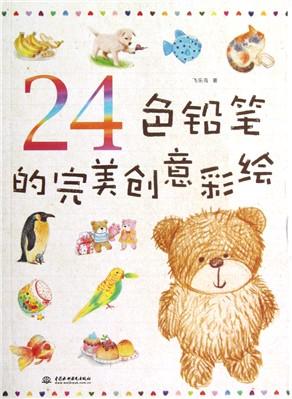 2 动物园里常见的动物     points:轮廓线决定画面的风格     5.2.