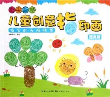指导中班幼儿图书阅读的尝试