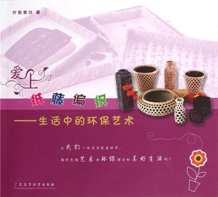 爱上纸藤编织--生活中的环保艺术