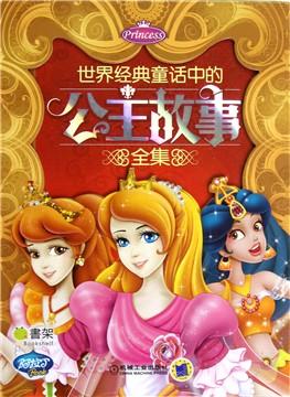 第一部:《安徒生童话》 1.小美人鱼 2.丑小鸭 3.卖火柴的小女孩 4.艾丽莎公主 5.拇指姑娘 6.豌豆公主 7.公主与青蛙王子 8.红舞鞋 9.冰雪女王 11.冰姑娘 第二部:《格林童话》 1.白雪公主 2.睡美人 3.小红帽 4.白雪与红玫 5.牧鹅姑娘 6.莴苣姑娘 7.娜娜公主 8.玫瑰公主 9.十二个跳舞的公主 10.