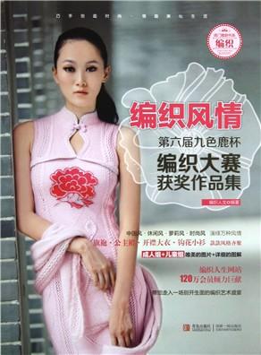 异型编织小礼裙   入围奖     花团锦簇宽松版毛衣     菠萝花钩
