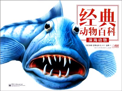 深海动物(经典动物百科)