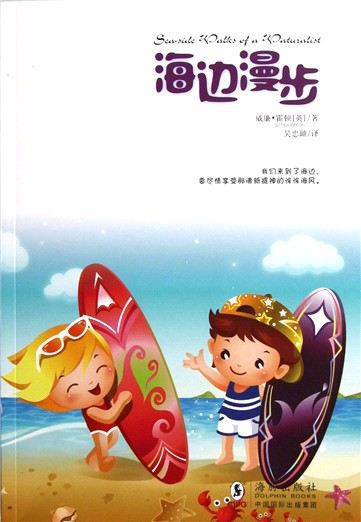 海豚出版社 出版时间:2012-11-01 isbn号:9787511010834 装帧名称:平