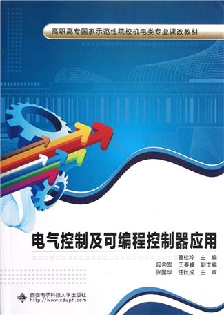 4 plc控制的等效电路   习题   拓展题   实训项目fx系列plc的认识 第