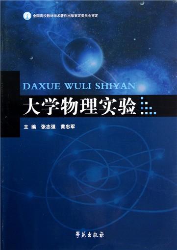 第8章介绍大学物理仿真实验及相关软件的使用方法.