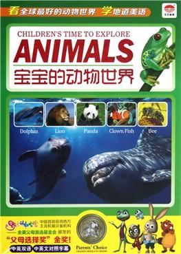 dvd宝宝的动物世界 2>(6.