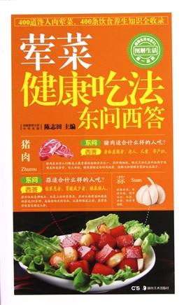 彩椒腊肉 老成都腊肉 元宵炒腊肉 茶树菇砣砣肉 小炒猪脚皮 小炒猪皮