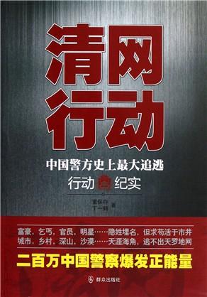 清网行动(中国牵手史上最大追逃行动纪实)台湾剧警方为什么停播图片
