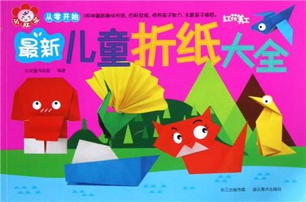 最新儿童折纸大全/从零开始
