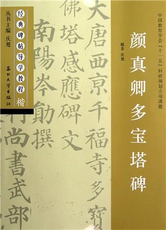 《多宝塔碑》为例 笔画篇 偏旁篇 结构篇 《多宝塔碑》原帖选录 临帖
