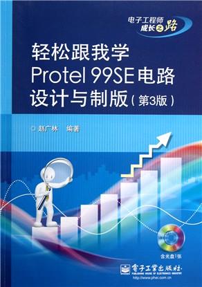 轻松跟我学protel99se电路设计与制版(附光盘第3版)
