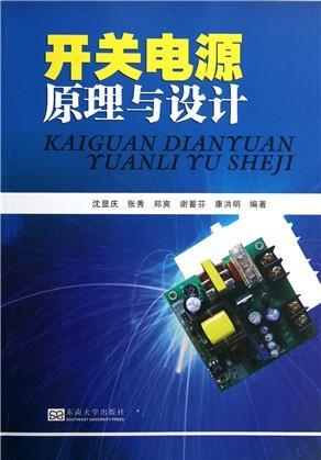 2  基本boost型pfc电路     5.2.1  pfc电路的工作原理     5.2.