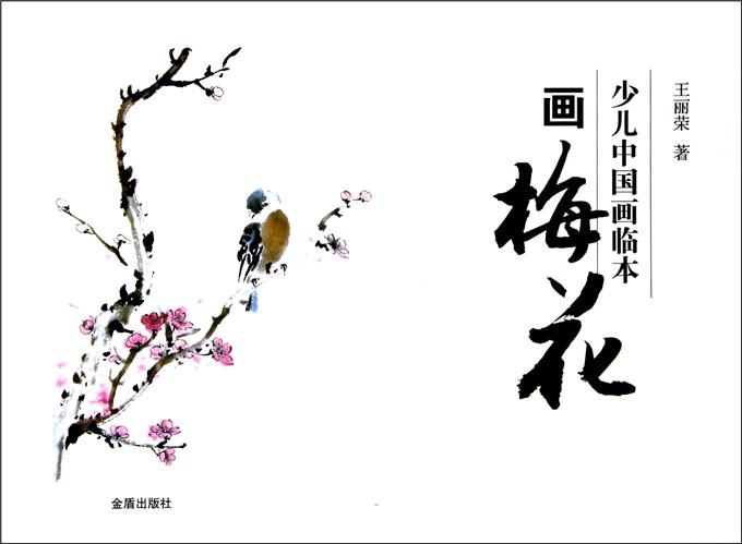 画梅花/少儿中国画临本