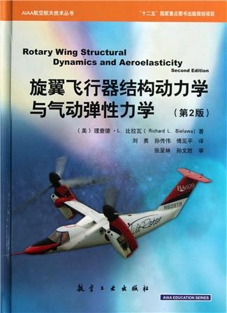 旋翼飞行器结构动力学与气动弹性力学(第2版)(精)