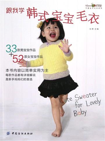 跟我学韩式宝宝毛衣/织美堂可爱宝贝毛衣系列