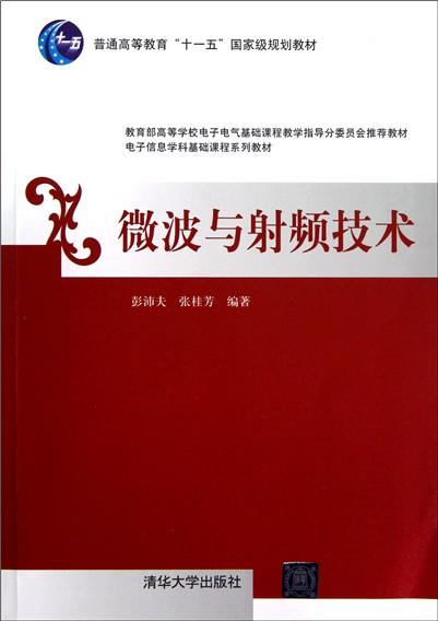 cmos射频集成电路分析与设计(清华大学信息科学技术学院教材)/微电子