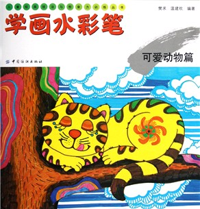 学画水彩笔(可爱动物篇)/儿童.