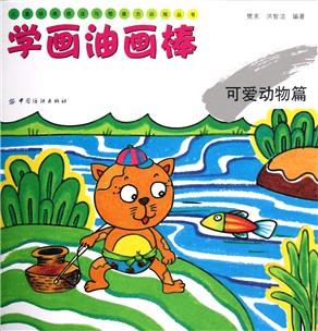 学画油画棒(可爱动物篇)/儿童绘画技法与想象力训练丛书