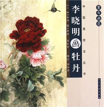 案头画范(李晓明画牡丹)/中国