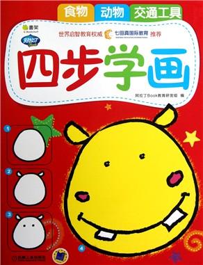 四步学画(食物动物交通工具)/q书架阿拉丁book