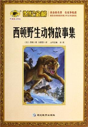 西顿野生动物故事集/世纪金榜