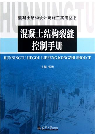 混凝土结构裂缝控制手册/混凝土结构设计与施工实用丛书
