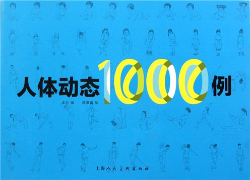 15笔人物画(简笔画)/阿彬叔叔的创意绘画课