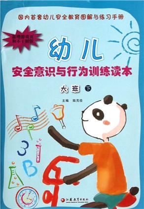 电话不是玩具 幼儿园安全 7.安全使用筷子 8.我会如厕 9.