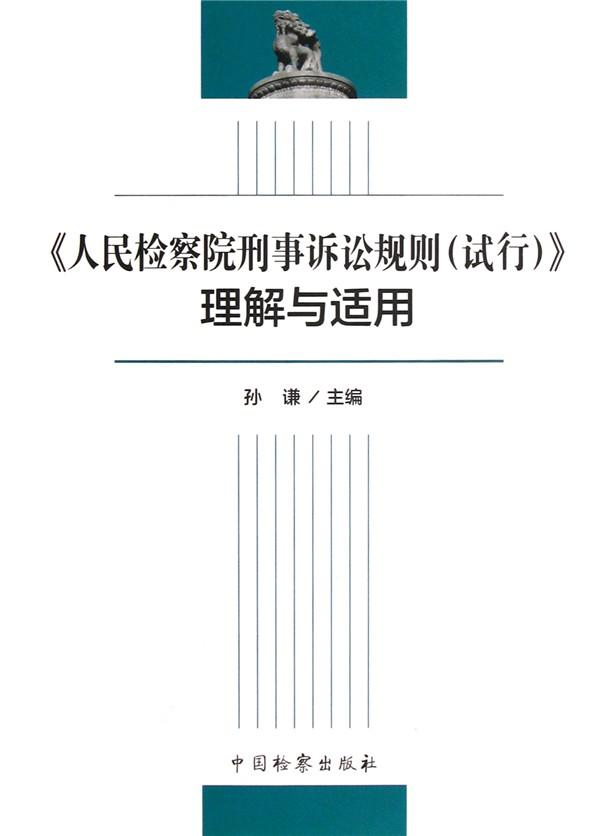 现代刑事诉讼结构论/法律变革与发展丛书