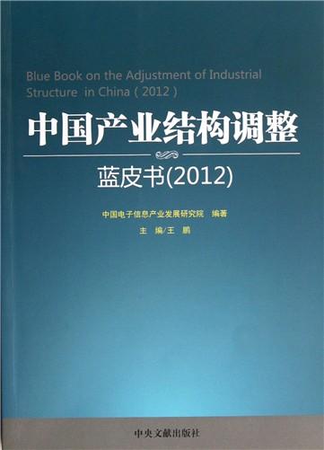 中国产业结构调整蓝皮书