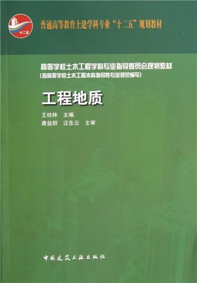 本书针对土木工程专业的特点