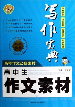 高中生作文素材(经典珍藏)/写作宝典